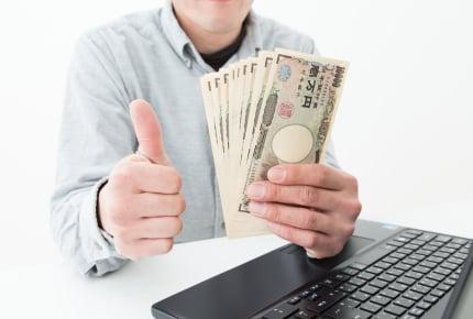 もしも旦那が宝くじで「10万円当選」したら、報告してくる?ヘソクリにする?