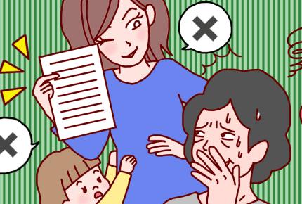 「孫を預かる際、嫁からの注文が多くて混乱……」おばあちゃんたちの本音とは
