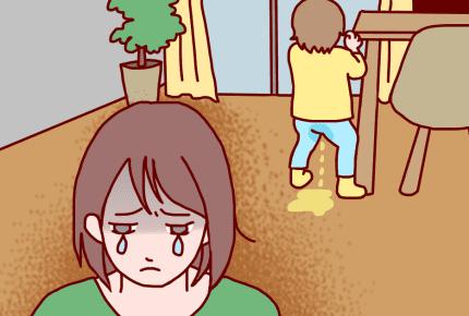 """リビングで""""おもらし""""する我が子。進まないトイレトレーニングに涙するママへのアドバイスとは"""