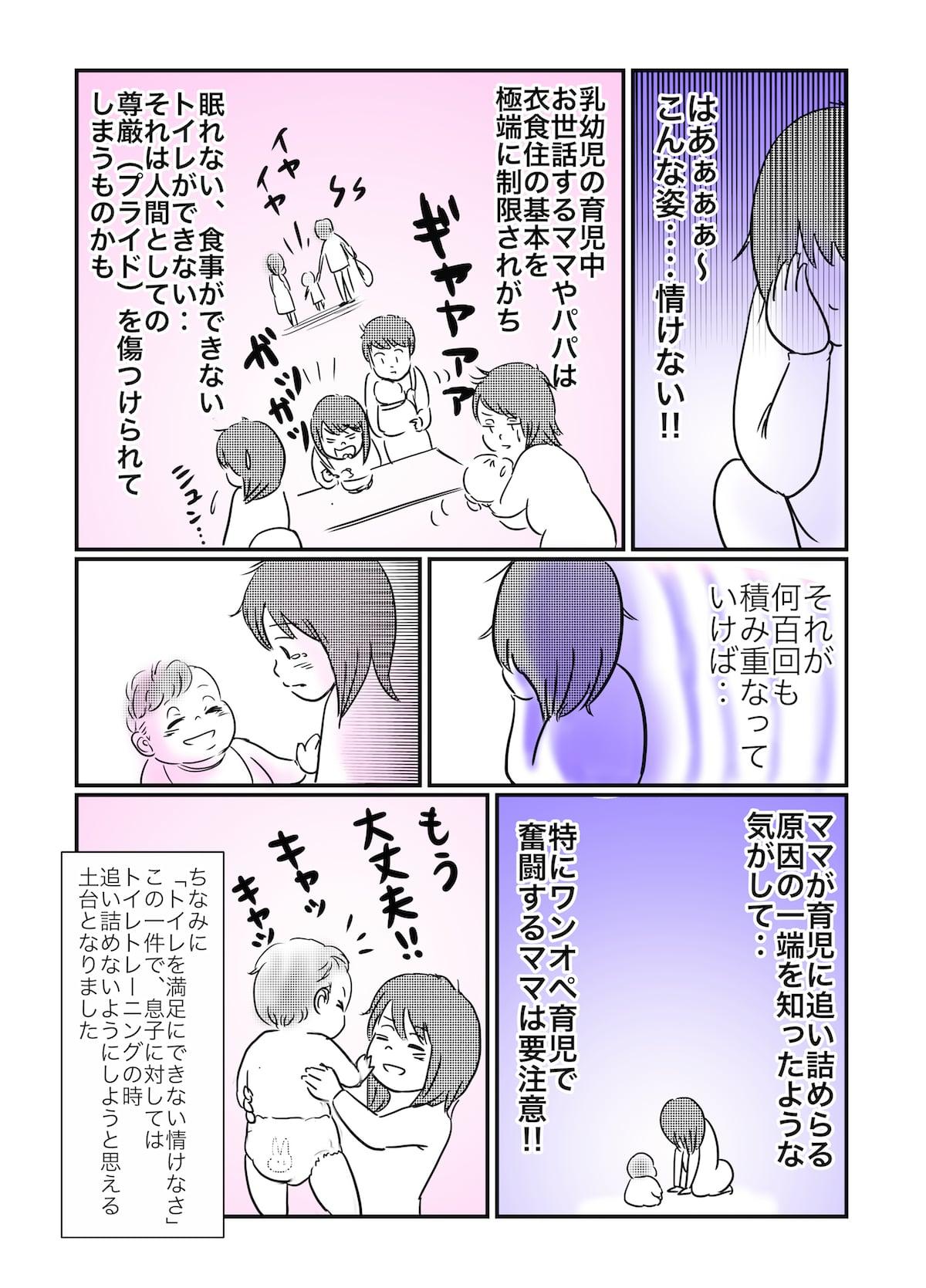ママスタ きゃ なり ん