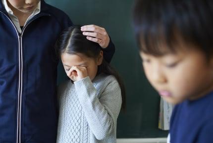 わが子が友だちにいじめられている!担任の先生に話すべき?大人になってから気づいた「いじめの理由」