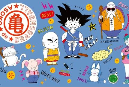 雑貨ストア「ASOKO」と大人気アニメ『ドラゴンボール』のコラボが12月15日からスタート!