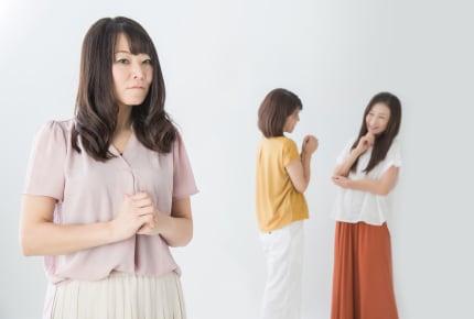 顔が広いママと揉めごと……。みんなに悪口を言われているようで疎外感を感じるときの対処法