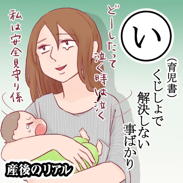 産後カルタ37-2(ギャップカルタ)