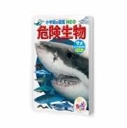 危険生物 サメなどのなかま 表紙