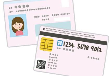 """マイナンバーカードと通知書の違いは?申請方法と""""子育て世代""""のメリットとデメリットとは?"""