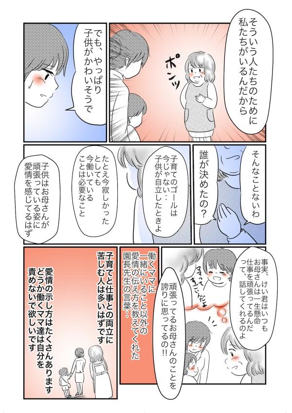わーママ4 (1)