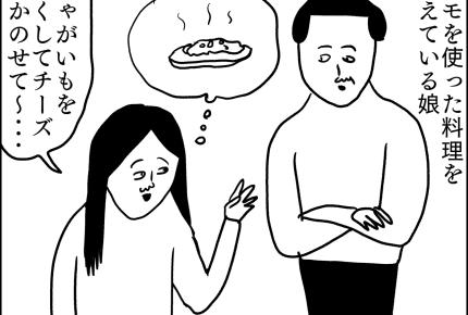 母のレシピ #まめさん漫画連載
