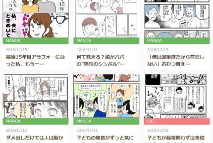 【2018年総集編】ママスタセレクト編集部が選ぶ「人気漫画」ベスト10
