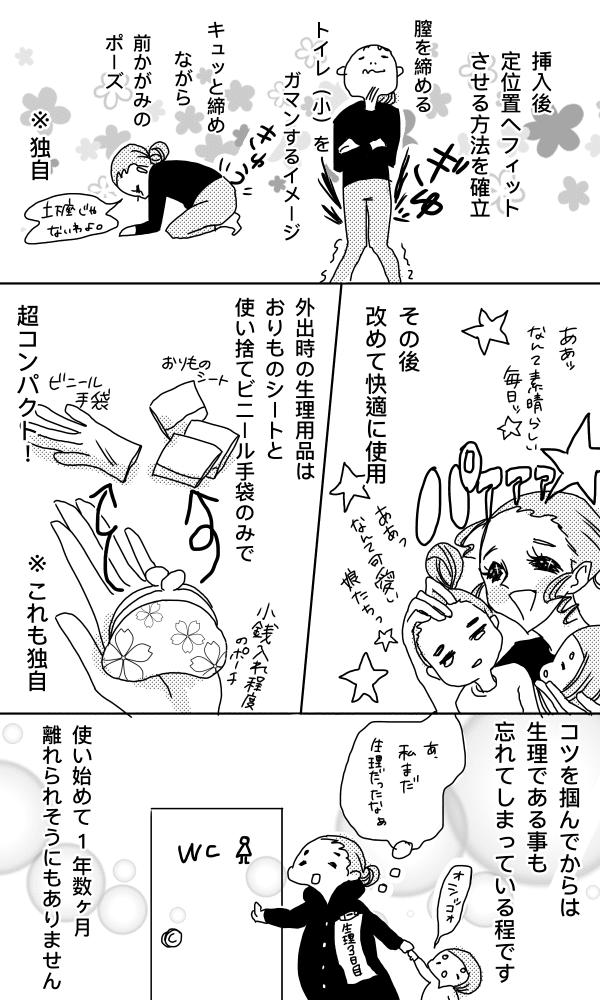 カップ 月経