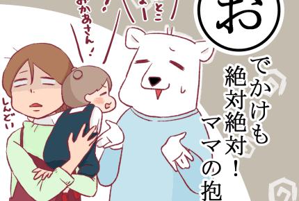"""子どもがママ大好きでパパを拒否!""""ママだけ期""""はいつ終わる? #産後カルタ"""