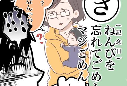"""産後の忙しさで記念日も忘れる!?ママたちの""""記念日お祝い事情""""とは #産後カルタ"""