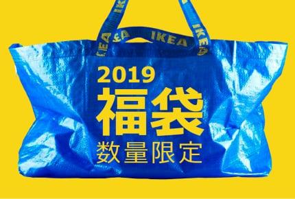 2019年イケア初売りは1月2日(水)!福袋・福引&イベント盛りだくさん