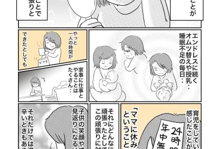 """ママの自己犠牲が子どもへの愛情?限界ラインを教えてくれたのは""""まさかの10円ハゲ"""""""