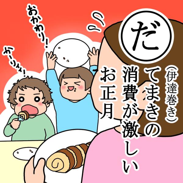 産後カルタ_12月_2