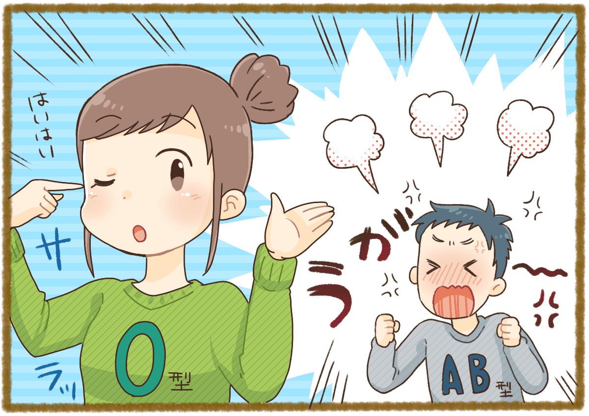 Ab 子ども 型 o 型 AB型-O型の親からAB型の子供は可能…Cis-AB型