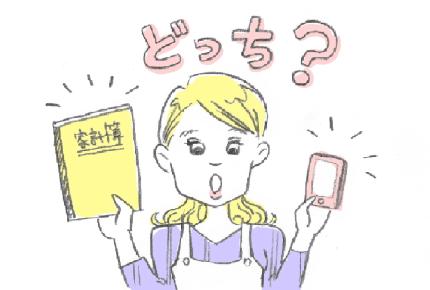 家計簿は手書きとデジタルどちらがいいの?「家計管理」のコツとは