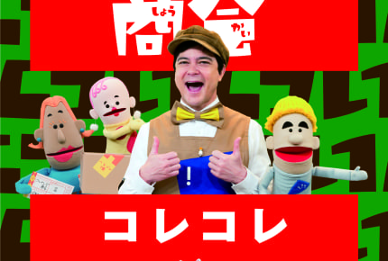 Eテレ『コレナンデ商会』第2弾DVDが登場!『コレナンデ商会 コレコレ』1月25日発売予定