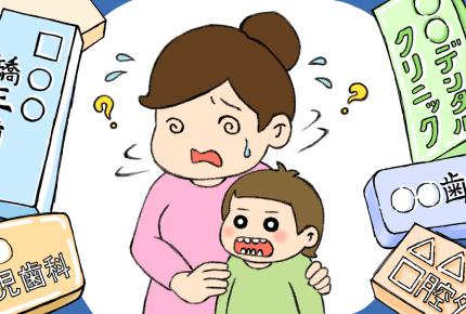 子どもの歯の矯正は「矯正歯科」を選べば問題ないの?歯医者さんの正しい選び方とは