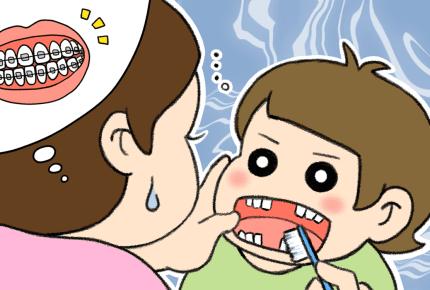 子どもの矯正歯科治療は何歳から始められる?やらない方がいい時期はあるの?