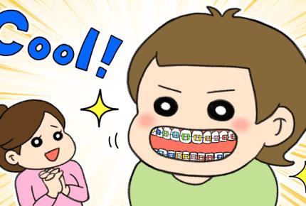 子どもの矯正歯科治療で選べる治療方法は?子どもが楽しくなる装置も