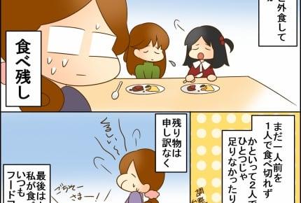 子どもとの外食は注文が難しい!食べ残しを防ぎたい私の悲しい胃袋事情