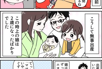 第2子出産。「私のママよ!」と本当は言いたかった2歳のお姉ちゃん