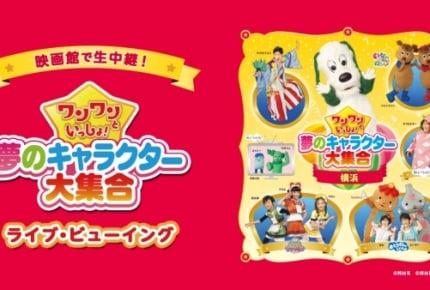 Eテレ人気キャラクターの祭典「ワンワンといっしょ!夢のキャラクター大集合」全国の映画館でライブビューイング実施