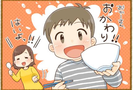 子どもからの「おかわり!」に喜べないママの胸の内とは……?