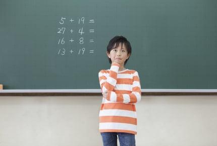 算数が苦手な子に共通する「3つの共通点」とは?