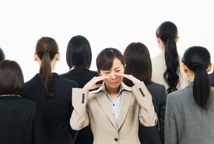 人の顔色をうかがいすぎて職場が苦痛……。仕事を長続きさせる6つの意識