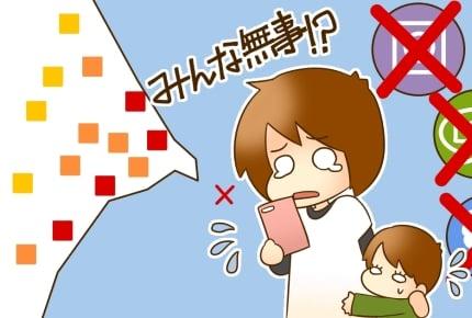 地震や台風など災害時に無料で使えるWi-Fi「00000JAPAN」って知ってる? #ママが知りたいネットの知識