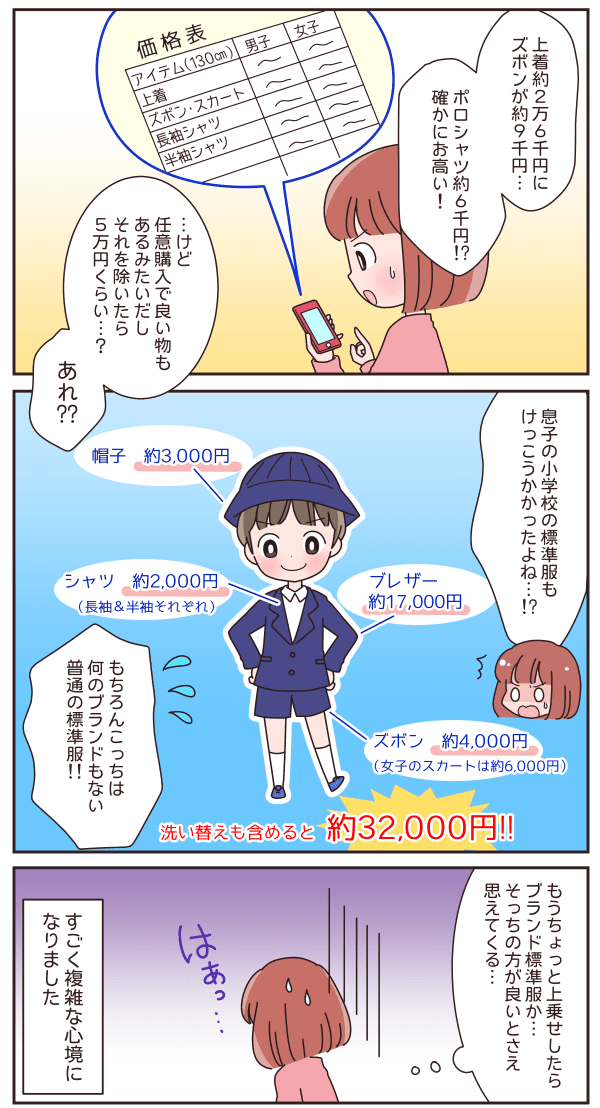 学校制服-2