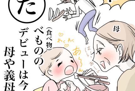 生後4ヶ月の赤ちゃんに義母が勝手に食べ物を与えた!?祖父母世代にも知ってほしいこととは #産後カルタ