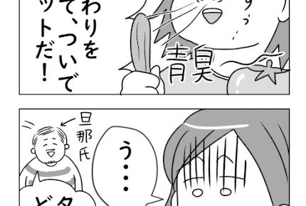 【妊娠ダイエット記2話】つわりをキッカケにダイエット!? #4コマ母道場