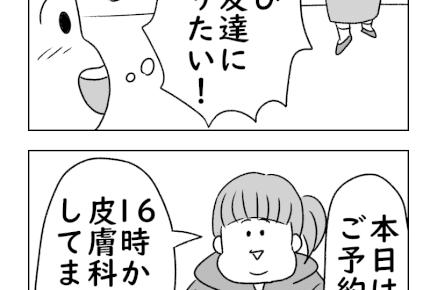 【妊娠ダイエット記3話】肩身が狭い…… #4コマ母道場