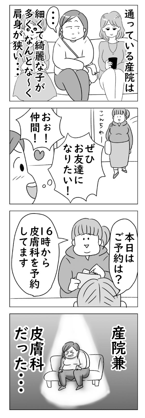 妊婦 ダイエット