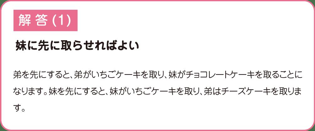 img_zkai_answer01