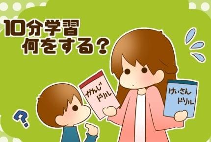毎日10分の家庭学習で、漢字や計算よりも「数独」に取り組むといいワケ