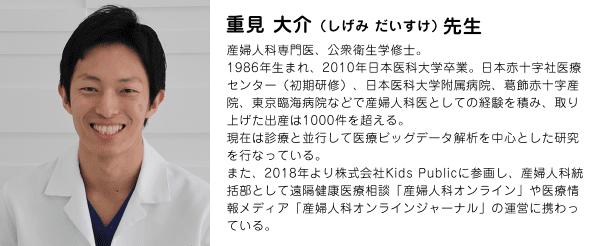 prof_shigemi