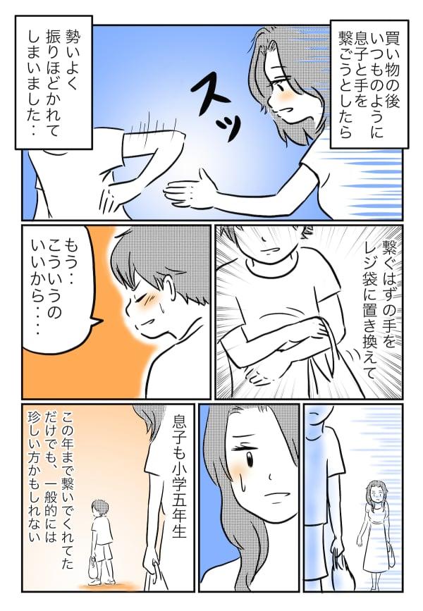 息子と手1