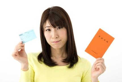 平成31年4月1日から「産前産後の国民年金保険料」が4カ月分免除に!対象のママの条件は?