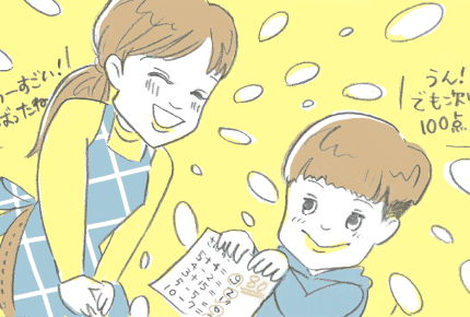自信とコンプレックスは紙一重!子どものやる気に火をつけた「母の一言」