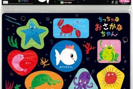 大人気絵本シリーズ『ちっちゃなおさかなちゃん』のベビーパズル発売中!絵本とパズルで楽しめる!