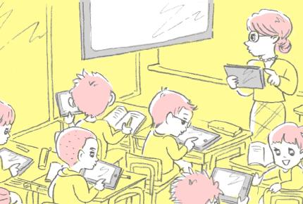 小中学校の教科書がデジタルに!電子タブレット導入に賛成?反対?