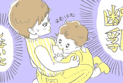 断乳を決意!でも子どももママもツライ……少しでも楽になる方法と心構えとは