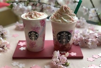 スターバックスSAKURAシリーズ 2019年は満開の桜をテーマにした「さくらフル ミルク ラテ」と「さくらフル フラペチーノ®」が2月15日より発売!