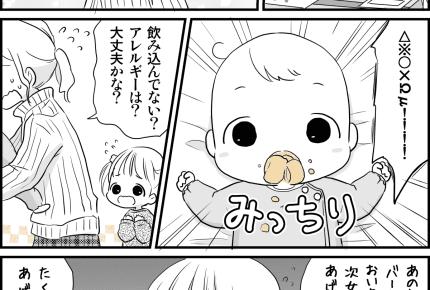 血の気が引いた瞬間……新生児の口に大量のバームクーヘン!?届かなかった姉の愛