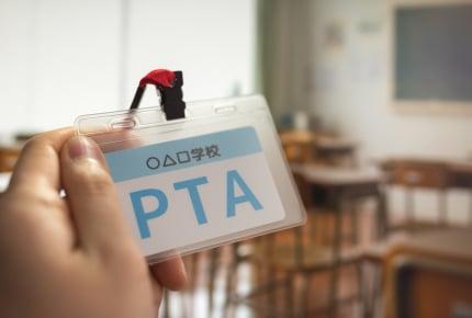 小学校のPTA役員はどんなものがある?学校によって違う役職名と仕事内容って?