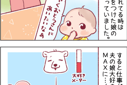 【パパ育児日記】2人の温度差 #4コマ母道場
